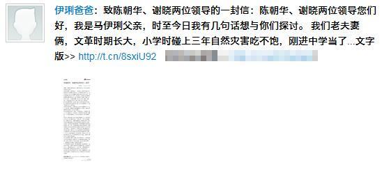 马伊�P父亲追问媒体:文章道歉了 放过我们孩子