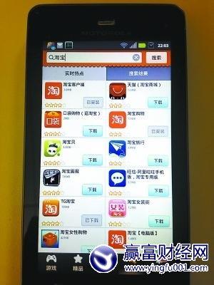 """安卓七成电商APP实为""""钓鱼"""" 谁来保证网购安全?"""