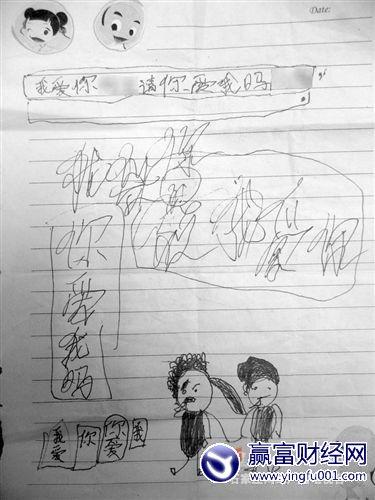 小学1年级女生收情书 娱乐圈里早恋的男星女星 2图片