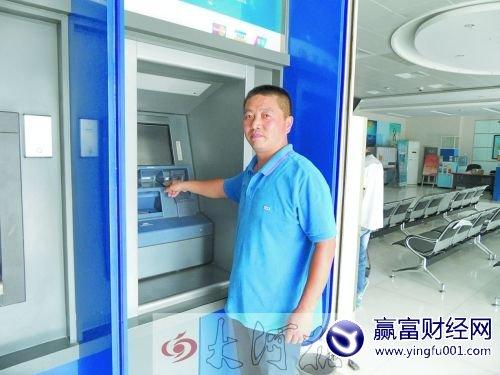 男子ATM机捡到余额800万银行卡 留字条归还失主