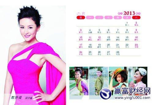 范冰冰出台历只送不售林志玲月历一本399元(图)