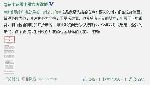 """传琼瑶公开致信广电总局 """"宫3""""抄袭其作品"""