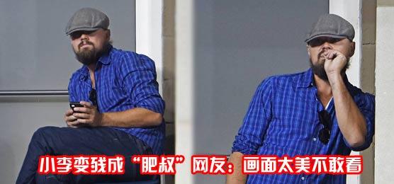日刊:莱昂纳多变残成肥叔电影学院开学第一课谈明星吸毒