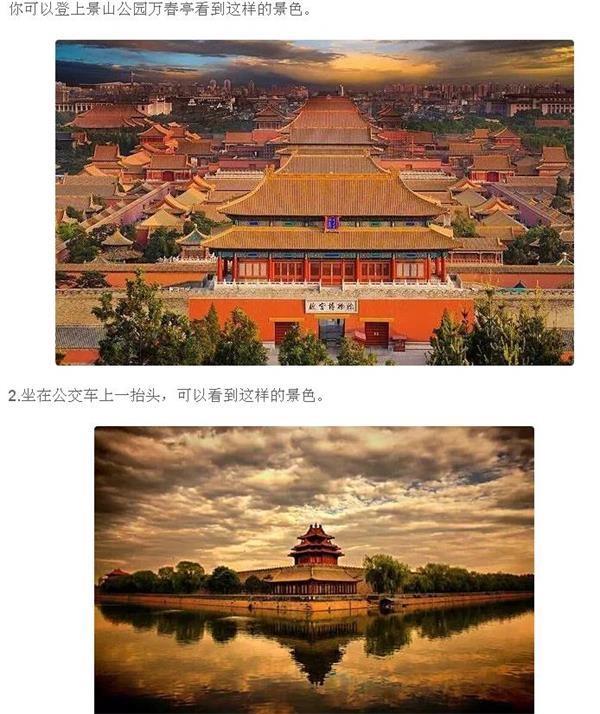 北漂心中的痛:你为什么不愿离开北京?