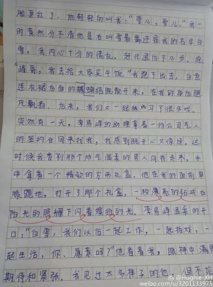 小学生作文写与李易峰结婚 老师:早日醒来