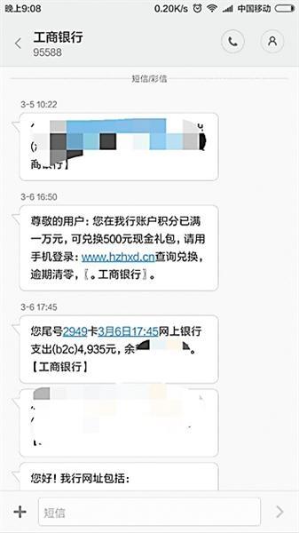 男子生日收到银行短信 点进去后两月工资没了