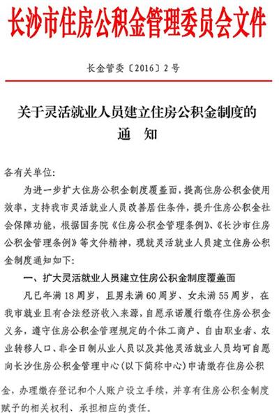 长沙公积金新政:灵活就业人员可缴 无住房可提取