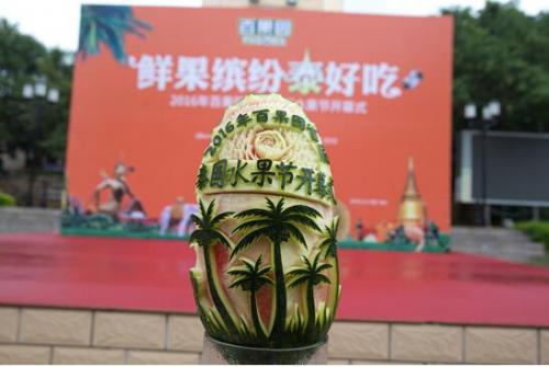 百果园首届泰国水果节开幕 泰国驻广州副总领事等出席