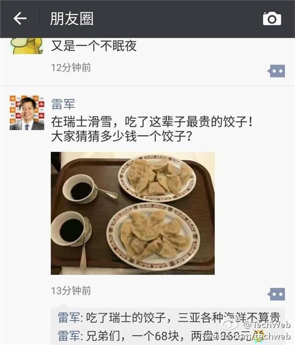 雷军除夕夜吃了2盘饺子 结果花了1360元