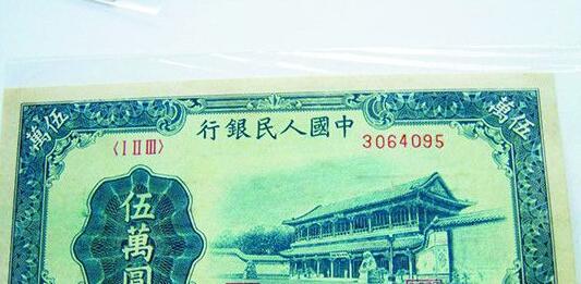 面额5万元人民币卖出2.3万 你猜他赚了还是赔了?