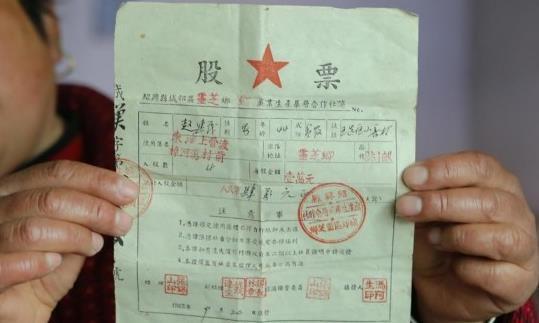 """浙江一村民家发现60多年前的""""股票"""""""