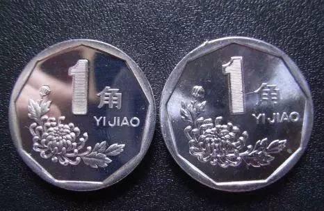 单枚价值已近千元 你家有这样的一角硬币吗