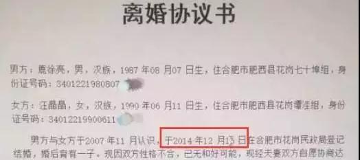 """90后女子离婚分得45套房 合肥惊现""""天价离婚案""""系谣传"""